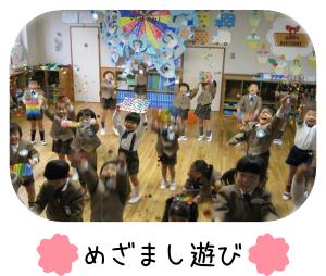 subtitle_教育について_めざまし遊び