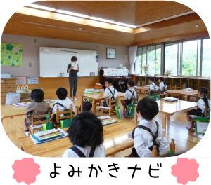 subtitle_教育について_よみかきナビ