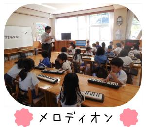 subtitle_教育について_メロディオン