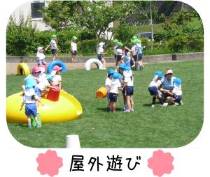 subtitle_教育について_屋外遊び