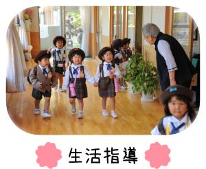 subtitle_教育について_生活指導
