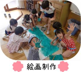 subtitle_教育について_絵画制作
