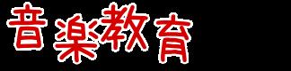 subtitle_教育について_音楽教育