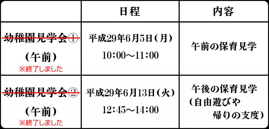 table_見学会_01