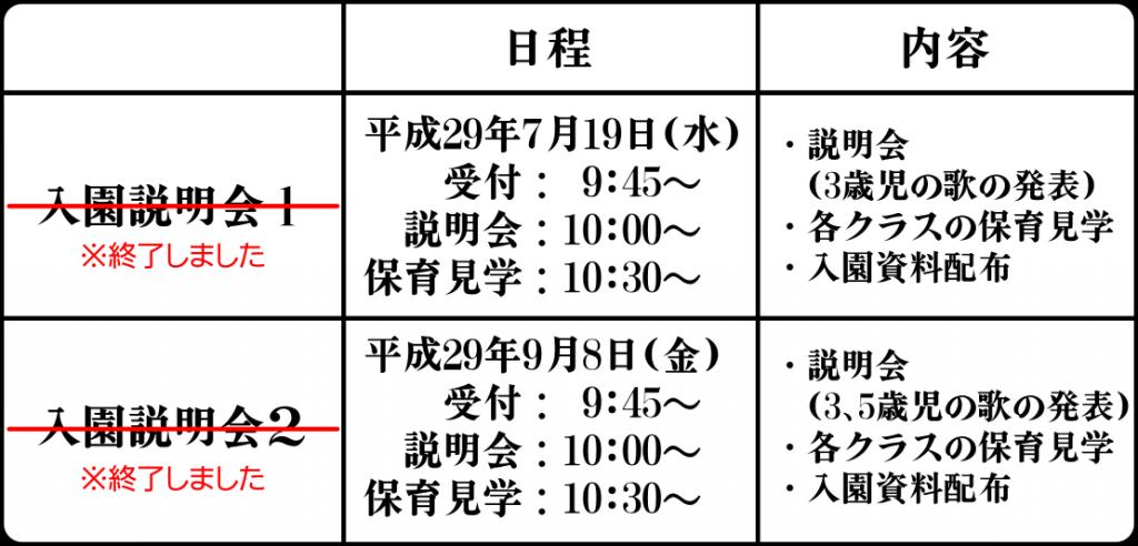 table_見学会_02