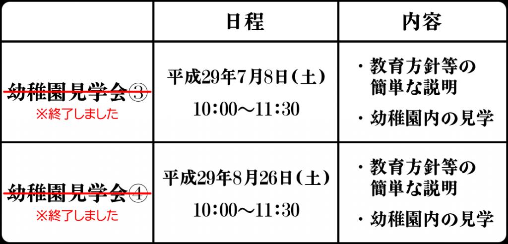 table_見学会_03