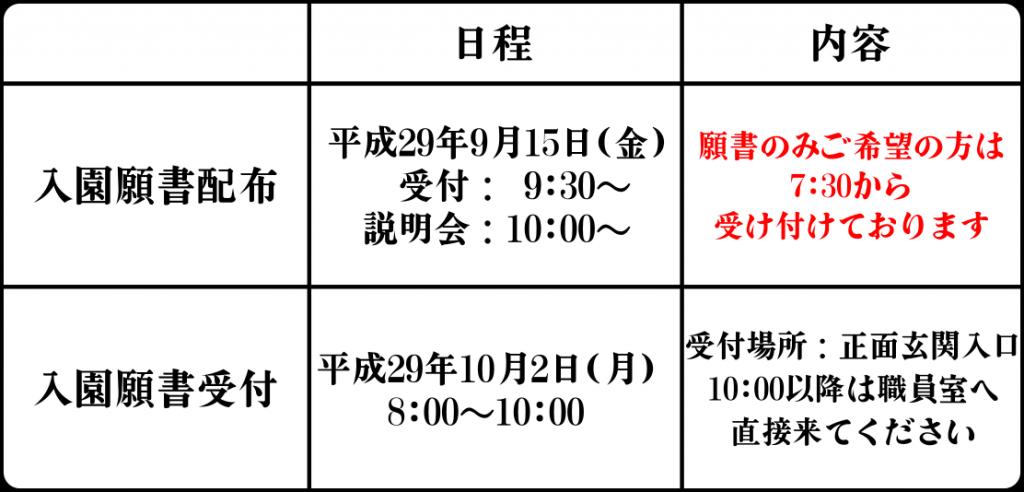 table_見学会_04