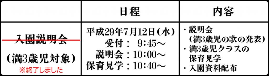 table_見学会_05