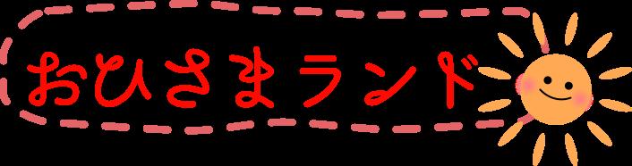 subtitle_kosodate_ohisama