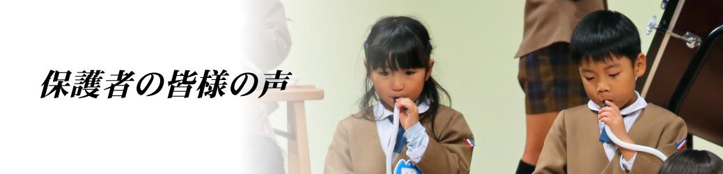 日本平幼稚園