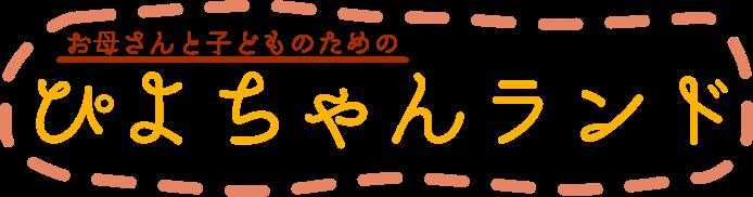 subtitle_kosodate_piyochan
