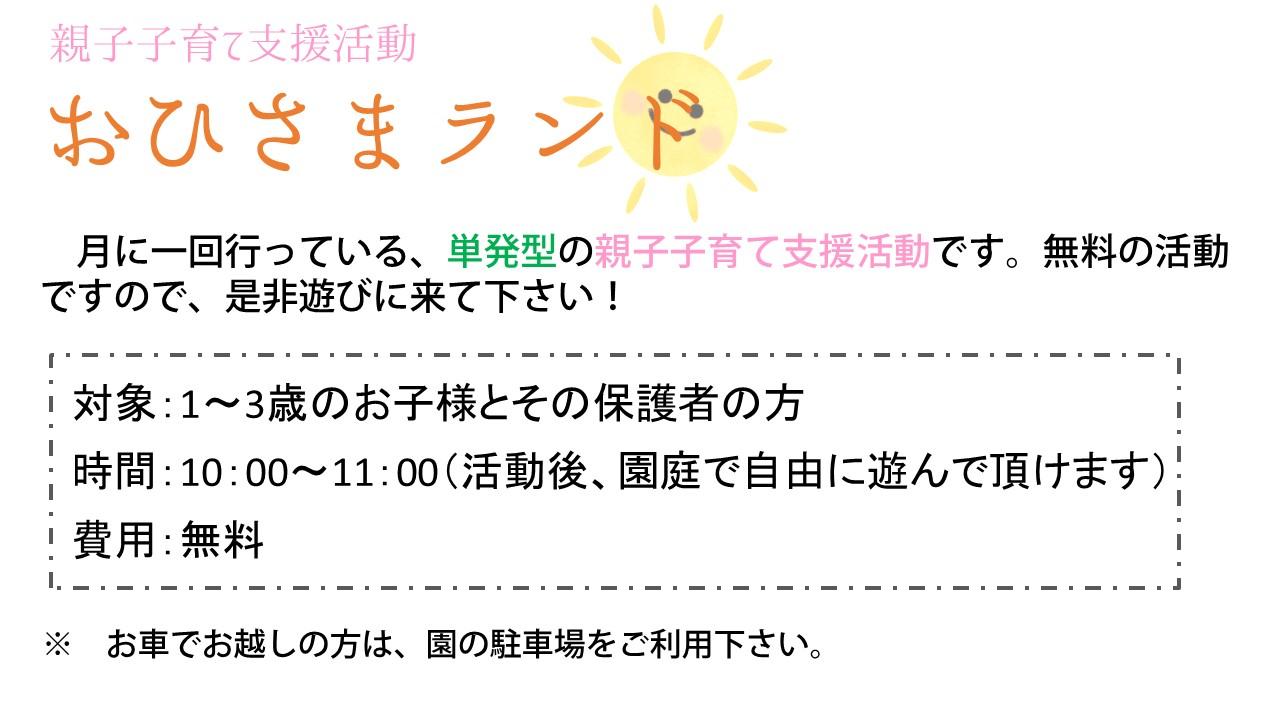おひさまランド_HP_紹介